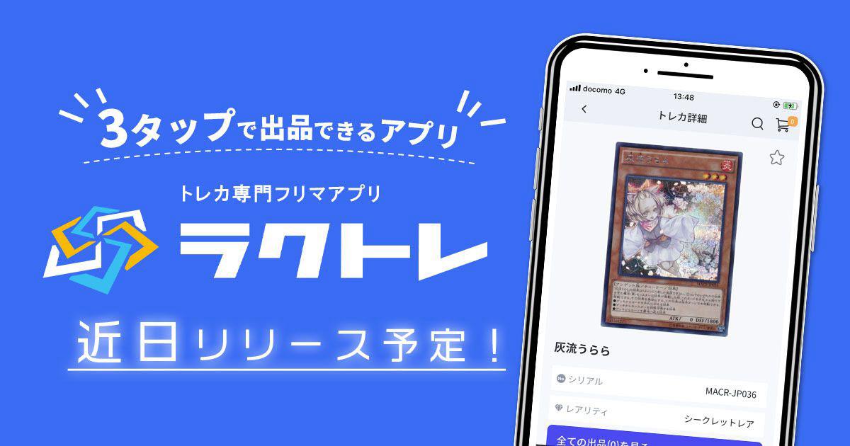 トレカ専門フリマアプリ「ラクトレ」
