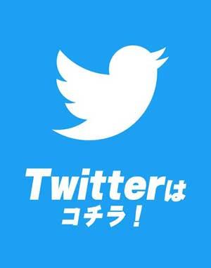 ガチまとめツイッター