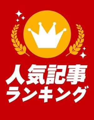 遊戯王人気記事ランキング